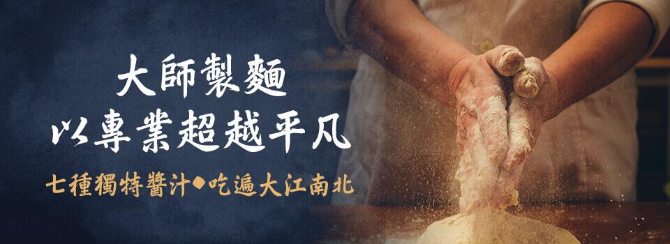 大師製麵,以專業超越平凡◆七種獨特醬汁◆吃遍大江南北◆